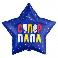 гелиевый шар звезда, Супер Папа (звездный взрыв), Синий (53 см.)