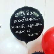 Заказать индивидуальную надпись на воздушном шаре или написать свой текст - с нашей помощью это просто на любом шарике