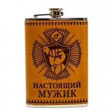 """Фляжка """"Настоящий мужик"""" 270 мл"""