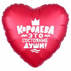 Агура Сердце,Королева-это состояние души  гелиевый шарик