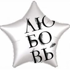 Agura 46 см Звезда, Любовь окрыляет, Белый жемчужный, Сатин  гелиевый шарик