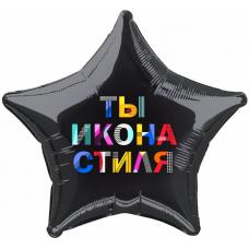 Агура 46 см звезда, Ты Икона Стиля, Черный ДБ  гелиевый шарик