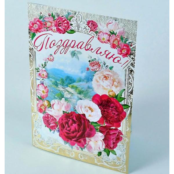 Картинки день, мир поздравлений открытки цены