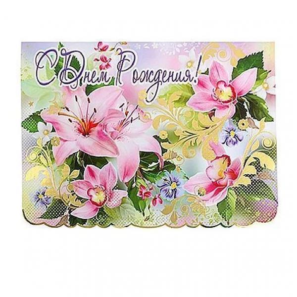 Открытки отправить открытку днем рождения цветы, детей