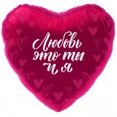 Агура, Сердце, Любовь - это Ты и Я, Фуше ДБ  гелиевый шарик