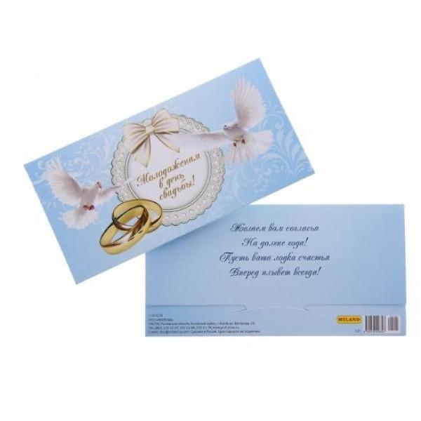 Поздравление на свадьбу в открытку с деньгами, марта