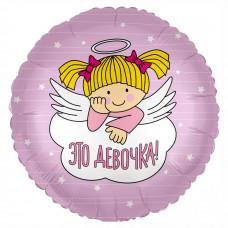 Агура 46 см. круг, С Рождением Девочки! (ангелочек), Розовый ДБ  гелиевый шарик