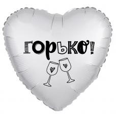 Агура. Сердце, Горько!, Белый жемчужный, Сатин ДБ  гелиевый шарик