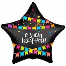 Agura 46 см Звезда, С Днем Рождения! (флажки), Черный, Сатин, 1 шт.  гелиевый шарик