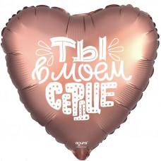 Агура Сердце, Ты в моем сердце, Медь, Сатин ДБ  гелиевый шарик
