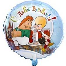 Круг С днем Варенья Малыш и Карлсон ВЗ воздушный шарик с гелием