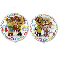 Красивые гелиевые шарики Барбоскины в Ялте c доставкой на день рождения