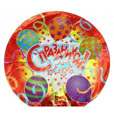 Conver 45см. круг с праздником  гелиевый шарик