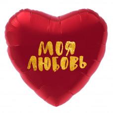 Агура Сердце, Моя Любовь (золотой глиттер), Красный ДБ  гелиевый шарик