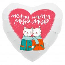 Агура, Сердце, Мур-Мур (котики), Белый ДБ  гелиевый шарик