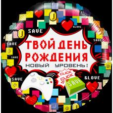 ГЕЛИЕВЫЙ ШАР Круг, Твой День Рождения (пиксели), в упаковке ДБ