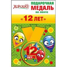 """52,53,170 Медаль металлическая малая """"12 лет"""""""