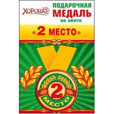 """52,53,150 Медаль металлическая малая """"2 место"""""""