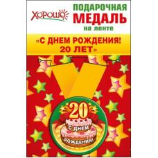"""52,53,177 Медаль металлическая малая """"С днем рождения! 20 лет"""""""