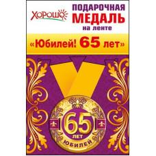 """52,53,191 Медаль металлическая малая """"Юбилей! 65 лет"""""""