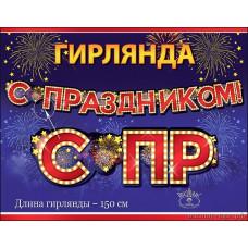 """0600192 Гирлянда """"С Праздником"""""""