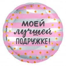 Воздушный гелиевый шарик Круг, Моей Лучшей Подружке!